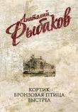 Книга Выстрел автора Анатолий Рыбаков