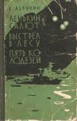 Книга Выстрел в лесу автора Борис Азбукин