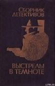 Книга Выстрелы в темноте автора Владимир Савельев