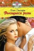 Книга Вьющиеся розы автора Элен Стюарт