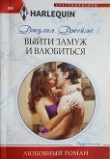 Книга Выйти замуж и влюбиться автора Джулия Джеймс