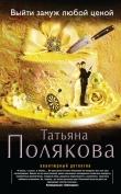 Книга Выйти замуж любой ценой автора Татьяна Полякова