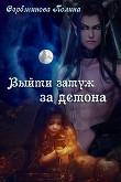 Книга Выйти замуж за демона (СИ) автора Полина Сербжинова