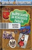 Книга Выйти замуж за немецкого рыцаря автора Марина Белова