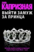 Книга Выйти замуж за принца автора Лана Капризная