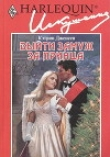 Книга Выйти замуж за принца автора Кэтрин Дженсен