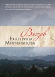 Книга Вызов автора Екатерина Мириманова
