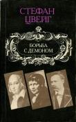 Книга Взгляд в зеркало моей жизни автора Стефан Цвейг