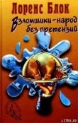 Книга Взломщик в шкафу автора Лоуренс Блок