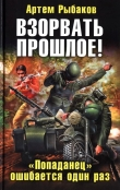 Книга Взорвать прошлое! «Попаданец» ошибается один раз автора Артем Рыбаков