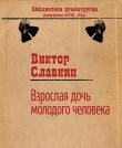 Книга Взрослая дочь молодого человека (сборник) автора Виктор Славкин