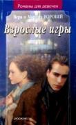 Книга Взрослые игры автора Вера и Марина Воробей