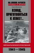 Книга Взвод, приготовиться к атаке!.. Лейтенанты Великой Отечественной. 1941-1945 автора Сергей Михеенков