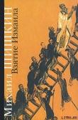 Книга Взятие Измаила автора Михаил Шишкин