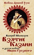 Книга Взятие Казани и другие войны Ивана Грозного автора Валерий Шамбаров