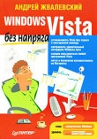 Книга Windows Vista без напряга автора Андрей Жвалевский