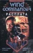 Книга Wing Commander: Расплата автора Кристофер Зухер Сташеф (Сташефф)