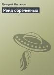 Книга Wing Commander: Рейд обреченных автора Дмитрий Виконтов