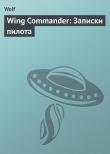 Книга Wing Commander: Записки пилота автора Владислав Семеренко