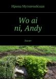 Книга Wo ai ni,Andy автора Ирина Мутовчийская