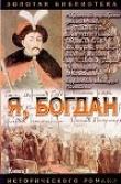 Книга Я, Богдан (Исповедь во славе) автора Павел Загребельный