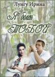 Книга Я болен тобой (СИ) автора Ирина Лунгу