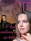 Книга Я буду любить тебя до конца (СИ) автора Дарина Изотова