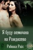 Книга Я буду отмечена на Рождество (ЛП) автора Ребекка Ройс