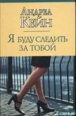 Книга Я буду следить за тобой автора Андреа Кейн