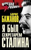 Книга Я был секретарем Сталина автора Борис Бажанов