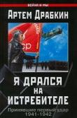 Книга Я дрался на истребителе. Принявшие первый удар. 1941-1942 автора Артем Драбкин