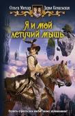 Книга Я и мой летучий мышь автора Ольга Мяхар