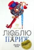 Книга Я люблю Париж автора Линдси Келк