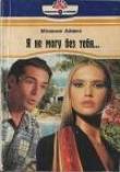 Книга Я не могу без тебя… автора Мэхелия Айзекс