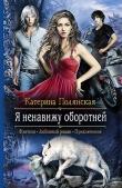 Книга Я ненавижу оборотней автора Катерина Полянская (Фиалкина)