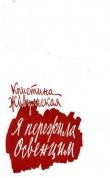 Книга Я пережила Освенцим автора Кристина Живульская