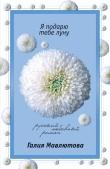 Книга Я подарю тебе Луну автора Галия Мавлютова