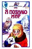 Книга Я познаю мир. Арктика и Антарктика автора Алексей Бочавер
