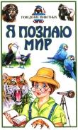 Книга Я познаю мир. Поведение животных автора Зоя Зорина