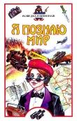 Книга Я познаю мир. Разведка и шпионаж автора Игорь Дамаскин
