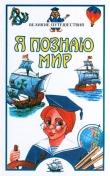 Книга Я познаю мир. Великие путешествия автора Вячеслав Маркин