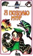 Книга Я познаю мир. Змеи, крокодилы, черепахи автора Дмитрий Семенов