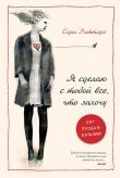 Книга Я сделаю с тобой все, что захочу автора Сара Раттаро