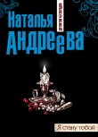 Книга Я стану тобой автора Наталья Андреева