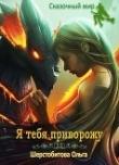 Книга Я тебя приворожу (СИ) автора Ольга Шерстобитова