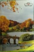 Книга Я тоже тебя люблю автора Кара Уилсон
