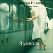 Книга Я умерла (СИ) автора Наталья Колесова