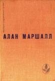 Книга Я умею прыгать через лужи (сборник) автора Алан Маршалл