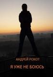 Книга Я уже не боюсь (СИ) автора Андрей Рокот