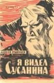 Книга Я видел Сусанина автора Алексей Румянцев